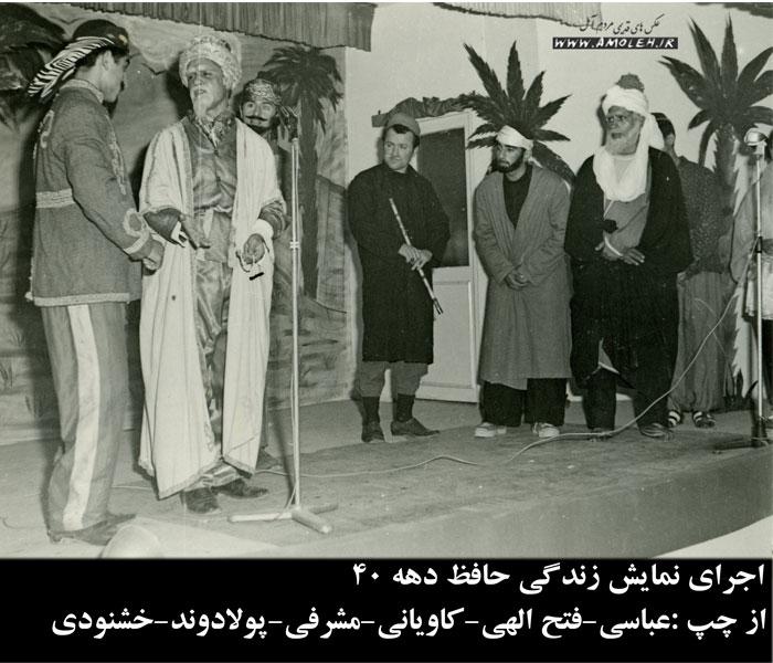 اجرای نمایش زندگی حافظ