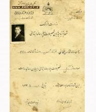 شهادتنامه پايان تحصيلات چهار ساله ابتدايي سال 1335