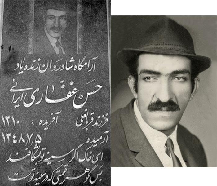 حسن غفاری ایرائی هنرپیشه دهه ۴۰ سینمای ایران