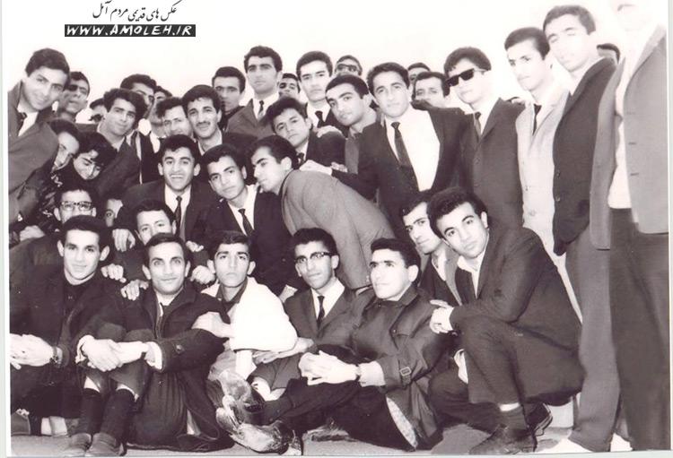 moshref asad11 گردهمایی دانشجویان آملی در سال 1346