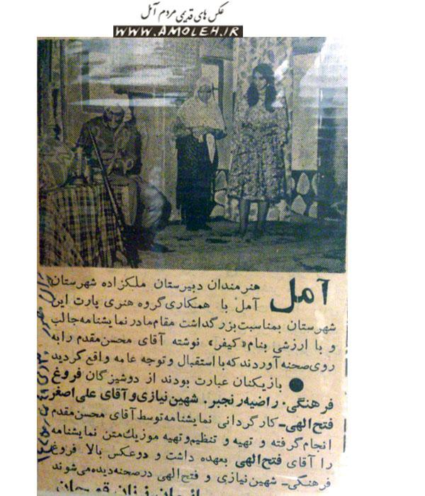 تئاتر آمل دهه ۴۰