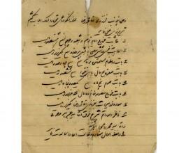 وصيت نامه حدود سال 13120-1315