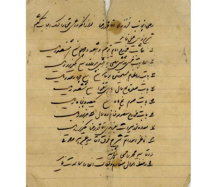 وصیت نامه حدود سال ۱۳۱۲۰-۱۳۱۵