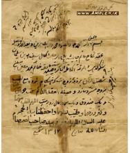 قباله ازدواج سال 1312