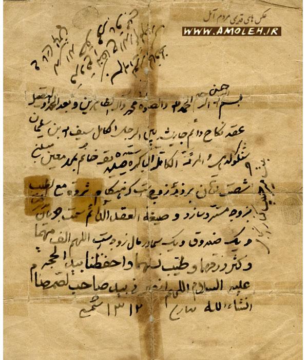 قباله ازدواج سال ۱۳۱۲