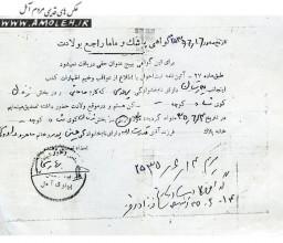 گواهي پزشک و ماما راجع به ولادت 16/6/1355