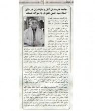 گزارش  پيام آمل درباره درگذشت زنده ياد استاد سيد حسن غفوري