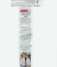 گزارش روزنامه همشهري درباره درگذشت زنده ياد استاد سيد حسن غفوري