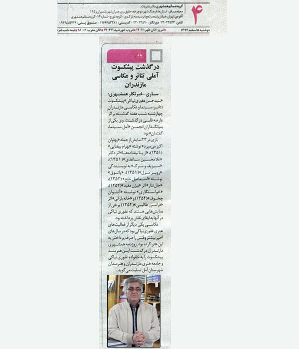گزارش روزنامه همشهری درباره درگذشت زنده یاد استاد سید حسن غفوری