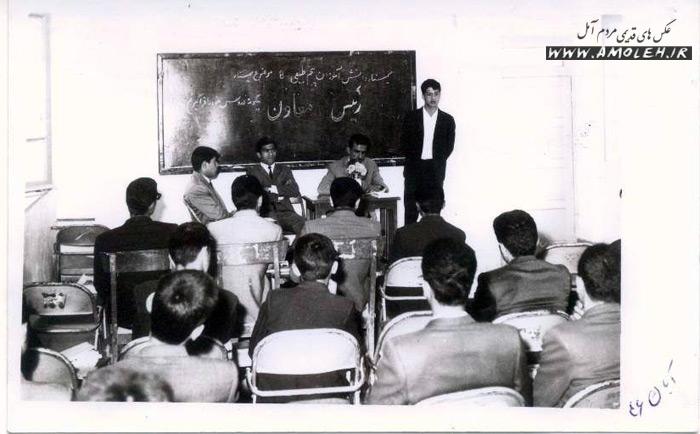 سمینار دانش آموزان کلاس پنجم ۱۳۴۶