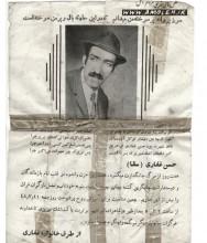 مرحوم حسن غفاري (سقا) سال 48