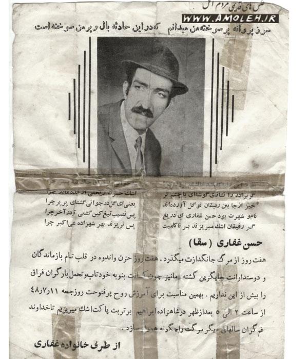 مرحوم حسن غفاری (سقا) سال ۴۸