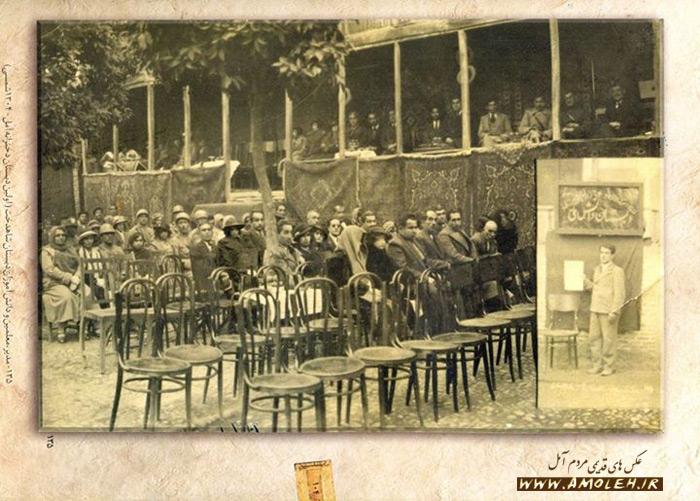 دبستان ملی دانش (تکیه اسک) ۱۳۰۸ خورشیدی