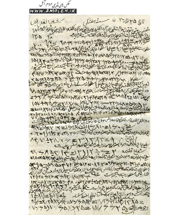 مسائل هفتگی دانش آموزان سال ۱۳۲۰