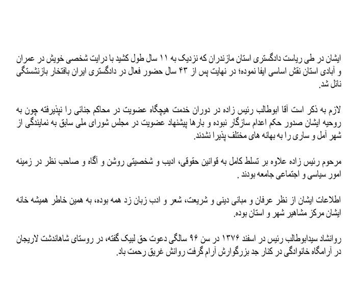 سید ابوطالب رئیس زاده شاهاندشتی