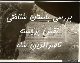 بررسی باستان شناختی نقش برجسته ناصرالدین شاه در کنار جاده هراز آمل