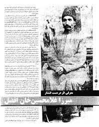images 1 سفرنامه مازندران غلام حسین افضل الملک سال 1293 خورشیدی