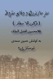 سفرنامه مازندران غلام حسین افضل الملک سال ۱۲۹۳ خورشیدی