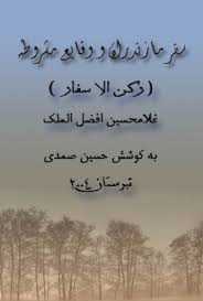 images سفرنامه مازندران غلام حسین افضل الملک سال 1293 خورشیدی