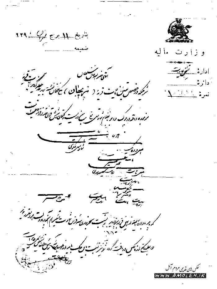 نامه اداری مالیات قریه تیریجان بلوک دابوی آمل  سال ۱۲۹۸ خورشیدی