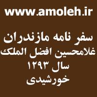 سفرنامه مازندران غلام حسین افضل الملک سال 1293 خورشیدی