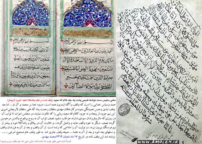 قرآن وقف شده به تکیه امیری لاریجان – ۱۲۸۰ خورشیدی