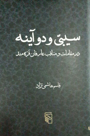ghasem hashemi nejad ketab1 قاسم هاشمی نژاد 1319 1395
