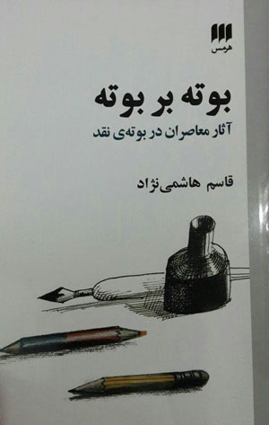 ghasem hashemi nejad ketab2 قاسم هاشمی نژاد 1319 1395