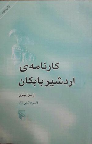 ghasem hashemi nejad ketab5 قاسم هاشمی نژاد 1319 1395