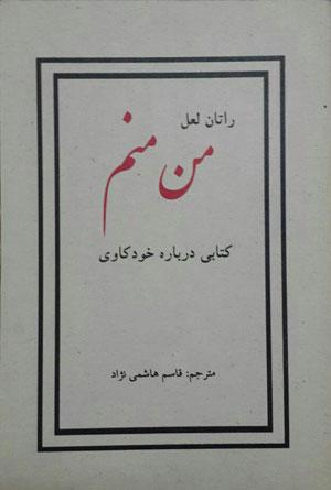 ghasem hashemi nejad ketab7 قاسم هاشمی نژاد 1319 1395